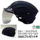 【全品ポイント最大7倍】MAX-3 【送料無料】マットブラック(つやなし)★ハーフ ヘルメット ビッグサイズ ライトスモークプレゼント (SG品/PSC付) NEO-RIDERS 【あす楽対応】 バイクヘルメット バイク ヘルメット 原付 おしゃれ