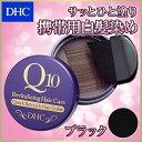 郵送で送料無料 DHC 化粧品 セール Q10クイック白髪かくし(毛髪着色料)黒/落ち着いたブラック系4.5g(福岡在庫)
