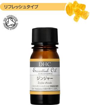 (在庫処分/店舗保管3年目!) DHC 化粧品 エッセンシャルオイルジンジャー(オーガニック)5mL(福岡在庫)