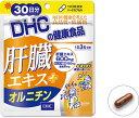 クロネコDM便で送料無料 DHC サプリメント 肝臓エキス+...