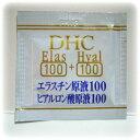 クロネコDM便で送料無料 DHC ■サンプル■ エラス(10...