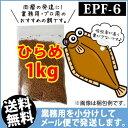 (送料無料※郵送) ひらめEPF6(浮上性)1kg/コイのごはん・熱帯魚の餌・アロワナのエサ(金魚小屋-希-福岡)