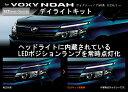 ビートソニック DLK9B トヨタ ヴォクシー ノア エスクァイア 80系 H26/1〜 純正LEDポジションランプを常時点灯化 デイライトキット