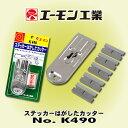 エーモン工業 No.K490 ステッカーはがしたカッター ステッカー剥がしに便利
