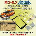 エーモン工業 AODEA No.N2461 日産/NISSAN ノート/NOTE E12型、初代ノート e-POWER HE12型用 オーディオ/ ナビゲーション取付キット