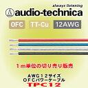 オーディオテクニカ/ audio-technica TPC12 AWG12サイズ相当のパワー/グランド用ケーブル 1m単位の切売 OFCケーブル