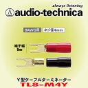 オーディオテクニカ/ audio-technica TL8-M4Y ケーブルターミネーター 最大8ゲージまで