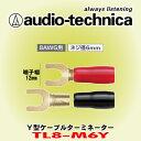 オーディオテクニカ/ audio-technica TL8-M6Y ケーブルターミネーター 最大8ゲージまで