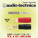 オーディオテクニカ audio-technica TL10-M4R ケーブルターミネーター 最大10ゲージまで