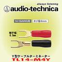 オーディオテクニカ/ audio-technica TL14-M4Y ケーブルターミネーター 最大14ゲージまで