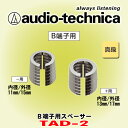 音響 - オーディオテクニカ audio-technica TAD-2 B端子用 スペーサー