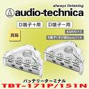 送料無料 オーディオテクニカ audio-technica TBT-171Pと TBT-151N バッテリーターミナル D端子 プラス/ マイナスセット