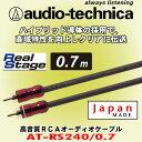 オーディオテクニカ/ audio-technica AT-RS240/0.7 PC-TripleC+OFCのハイブリッド導体を採用した高音質 RCAオーディオケーブル 70cm