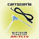 パイオニア carrozzeria カロッツェリアAN-FL10 地上デジタルTV用フィルムアンテナ