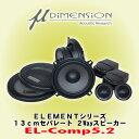 【安心の正規輸入品】ミューディメンション EL-Comp5.2 13cm セパレート 2ウェイ スピーカーシステム
