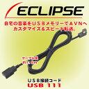 富士通テン/ イクリプス USB111 USB接続コード