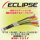 富士通テン/ イクリプス ECLIPSE KW-1217 拡張配線コード