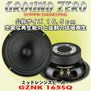 【安心の正規輸入品】 グラウンドゼロ/ Ground Zero モデル:GZNK 165SQ 16.5cmミッドレンジスピーカーユニット