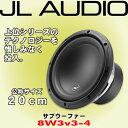 正規輸入品 JL AUDIO 8W3v3-4 20cm 8インチ サブウーファー