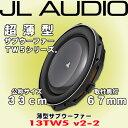 正規輸入品 JL AUDIO 13TW5v2-2 33cm (13インチ) サブウーファー 取付深さ 約67mmの超薄型設計モデル