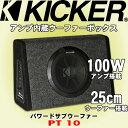 【安心の正規輸入品】 キッカー/ KICKER モデル:PT10 出力 100Wパワーアンプ内蔵 25cmパワードサブウーファー