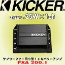 【安心の正規輸入品】 キッカー/ KICKER モデル:PXA200.1 小型コンパクトな1chモノラルパワーアンプ 定格出力 25W×1ch (4Ω負荷時)