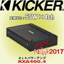 【安心の正規輸入品】 キッカー/ KICKER モデル:KXA400.4 2017年モデル 4chマルチチャンネルパワーアンプ 定格出力 50W×4ch (4Ω負荷時)
