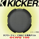 【安心の正規輸入品】 キッカー/ KICKER モデル:GCWQ100 Q-CLASS(COMP Q)シリーズ 10インチ/25cmサイズ ラウンド型サブウーファー CWQ10専用グリル