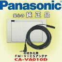 パナソニック Panasonic CA-VA010D FM-VICS用アンテナ(のせかえ用) 安心の純正品
