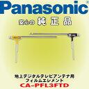 パナソニック Panasonic CA-PFL3FTD 地上デジタルテレビアンテナ用フィルムエレメント 安心の純正品