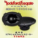 【安心の正規輸入品】 ロックフォード/ Rockford POWERシリーズ T1693 15cm×23cm 楕円型 3wayコアキシャルスピーカー