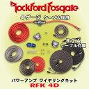 【安心の正規輸入品】 ロックフォード/ Rockford RFK4D RCAケーブル付属 4ゲージ ワイヤリングキット 最大720Wまでのシステムに