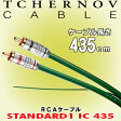 【安心の正規輸入品】 チェルノフ オーディオ/ Tchernov Audio モデル:Standard1 IC435 高音質 RCAラインケーブル 4.35m (435cm)