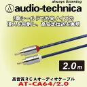 オーディオテクニカ/ audio-technica AT-CA64/2.0 車載用高音質オーディオ用 RCAケーブル ケーブル長さ 2.0m