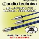 オーディオテクニカ/ audio-technica AT-CA64P2 車載用高音質オーディオ用 Y型RCAアダプター (オス/オス⇔メス) ケーブル長さ 0.3m