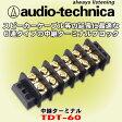 オーディオテクニカ/ audio-technica TDT-60 6連中継用端子台 スピーカーケーブルなどの中継や延長に TDT-600の後継商品です。