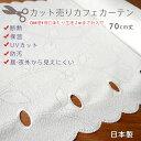 カット売りカフェカーテン:ウェーブロンリーフ【メール便送料無料(1個口あたり2mま