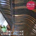 【DM便送料無料】【あす楽対応_】ロング丈:モノトーンノーブルボーダー【85cm×170cm】【72cm×170cm】【72cm幅細身のれん】n_long