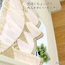 【メール便送料無料】カフェ:ガーランド【100cm幅×45c...