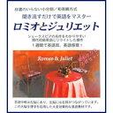 『聞き流すだけで英語をマスター ロミオとジュリエット』聞き流すだけ!あの名作で英会話学習。CD・教本のセット。【RCP】
