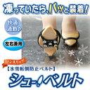 『シューベルト』雪道・アイスバーンのスリップガードに!手持ちの靴に付けるだけ!氷雪転倒防止ベルト【RCP】