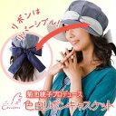 【送料無料】【処分特価・アウトレット】『菊池桃子プロデュース Emom 色白リボンキャスケット』UV帽子。ゆったりデザインで小顔効果。白レースのつば裏で色白美人。UVカットで日焼け防止。【RCP】