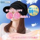 『クールマックスいつでも帽子』UVカット率99%以上!小顔効果のつば長帽子【RCP】