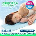 『常温冷感 New エコクール ロングマット』熱を吸収するひんやり爽快マット!冷やさなくてもヒンヤリ!広範囲に使えるロングタイプ。【RCP】