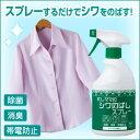 『忙しママのシワのばしスプレー(衣類用)』スプレーして衣類のシワすっきり。消臭成分配合でニオイもすっきり。ワイシャツ、スーツ、スラックスなどに。【RCP】