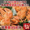 【送料無料】訳あり 特上松葉ガニ(茹で)総重量1kg前後(活カニ時)(2〜4枚)【かに/カニ/蟹】