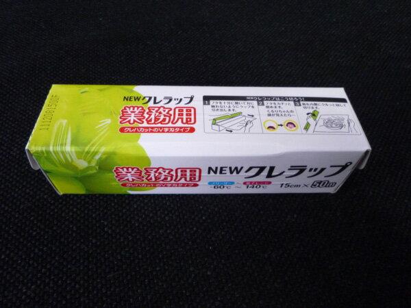 NEWクレラップ 業務用 15cm×50mの商品画像