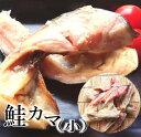【寒風干し】本造り鮭カマ(小)約420グラム 北海道産 天然 秋鮭を中塩加減で新潟の伝統製法 寒風干しに まとめて真空パック 冷凍便 アキアジ シロサケ