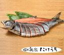 ◆送料無料◆本造り鮭(姿切)1.7kg前後 塩鮭 寒風干し鮭...