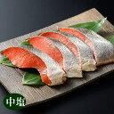 本造り紅鮭(4切)中塩【干した鮭の専門店 新潟たけうち】紅鮭...